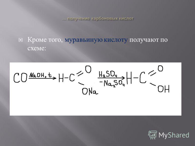 Кроме того, муравьиную кислоту получают по схеме :
