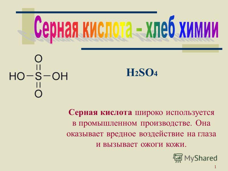Москва 20021 H 2 SO 4 Серная кислота широко используется в промышленном производстве. Она оказывает вредное воздействие на глаза и вызывает ожоги кожи.