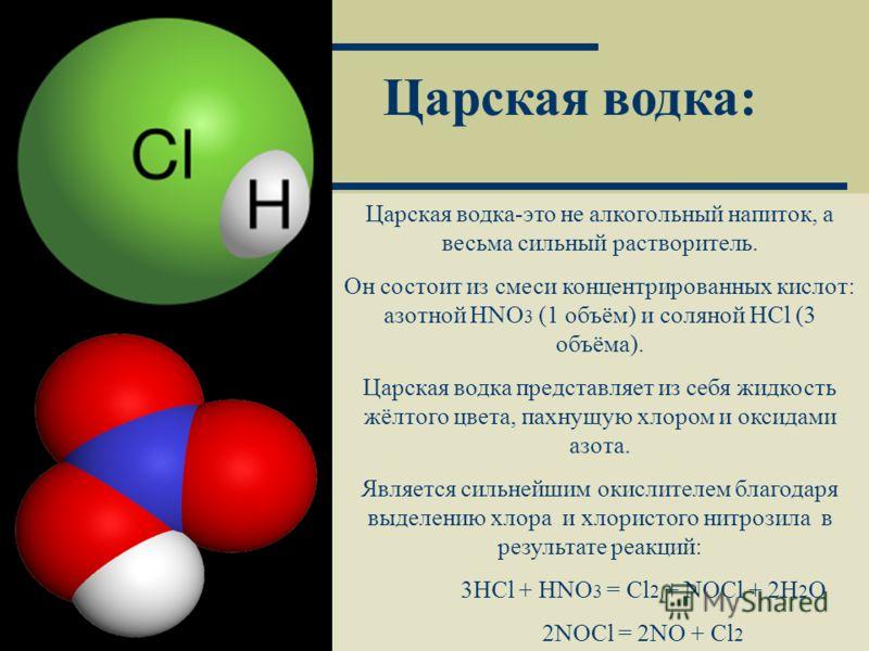 Москва 20022 Царская водка-это не алкогольный напиток, а весьма сильный растворитель. Он состоит из смеси концентрированных кислот: азотной HNO 3 (1 объём) и соляной HCl (3 объёма). Царская водка представляет из себя жидкость жёлтого цвета, пахнущую