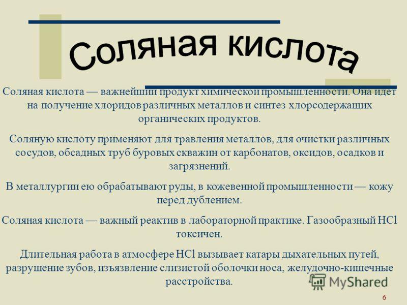 Москва 20026 Соляная кислота важнейший продукт химической промышленности. Она идёт на получение хлоридов различных металлов и синтез хлорсодержащих органических продуктов. Соляную кислоту применяют для травления металлов, для очистки различных сосудо