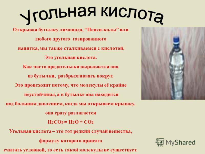 Москва 20028 Открывая бутылку лимонада, Пепси-колы или любого другого газированного напитка, мы также сталкиваемся с кислотой. Это угольная кислота. Как часто предательски вырывается она из бутылки, разбрызгиваясь вокруг. Это происходит потому, что м
