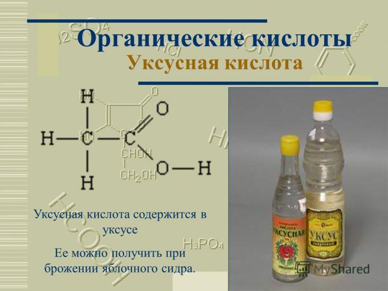 Москва 20029 Органические кислоты Уксусная кислота Уксусная кислота содержится в уксусе Ее можно получить при брожении яблочного сидра.