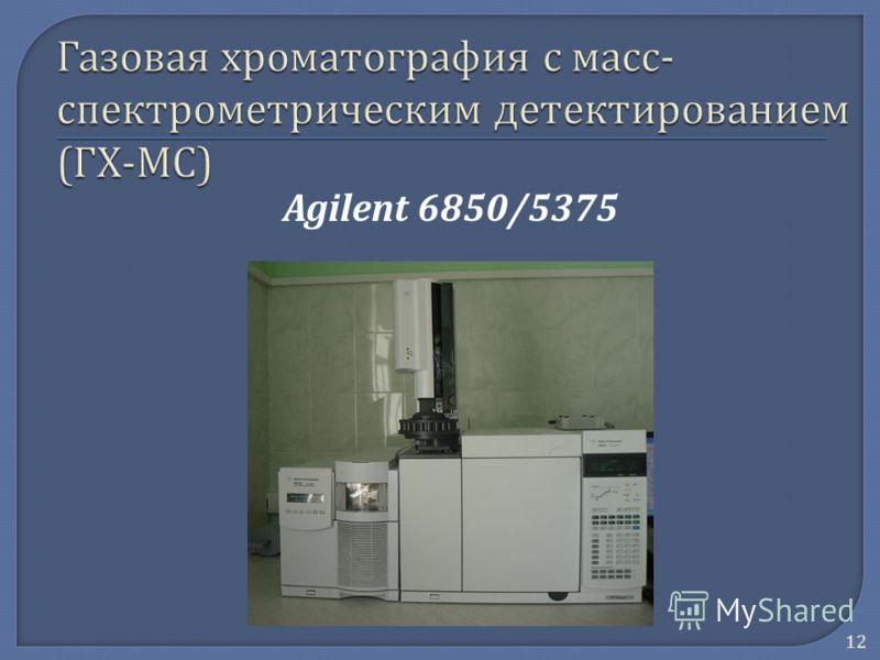 Agilent 6850/5375 12