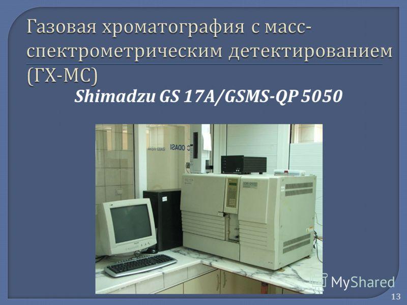 Shimadzu GS 17 A / GSMS - QP 5050 13