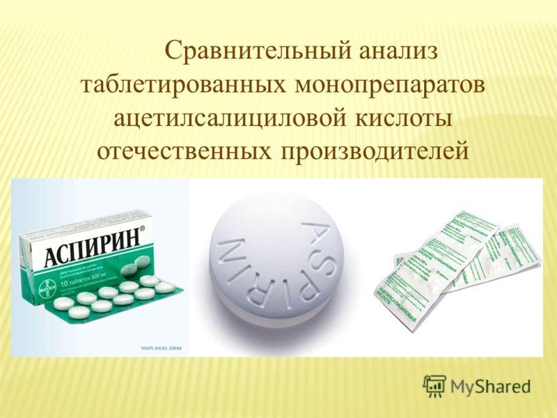Сравнительный анализ таблетированных монопрепаратов ацетилсалициловой кислоты отечественных производителей