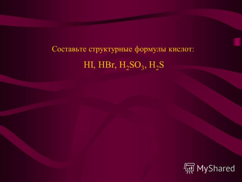 По основности По содержанию Одноосновные HNO 3 Двухосновные H 2 S Трехосновные H 3 PO 4 Кислородосодержащие H 2 SO 3 Бескислородные HCl
