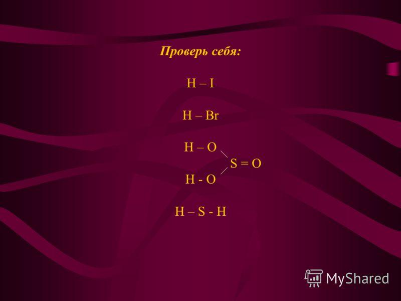 Составьте структурные формулы кислот: HI, HBr, H 2 SO 3, H 2 S