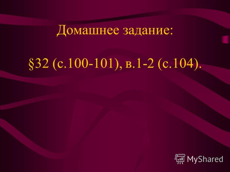 Подчеркните кислотный остаток в молекулах кислот и обозначьте их валентность. I-B:H 2 SO 4, H 2 CO 3, HNO 3, H 2 SiO 3, H 2 SO 3, HBr. II-B: H 2 CrO 4, HClO, H 3 PO 4, HNO 2, HAsO 2, HClO 2. III-B: HClO 3, H 2 SeO 4, HF, H 3 AsO 4, HClO 4, H 2 Cr 2 O