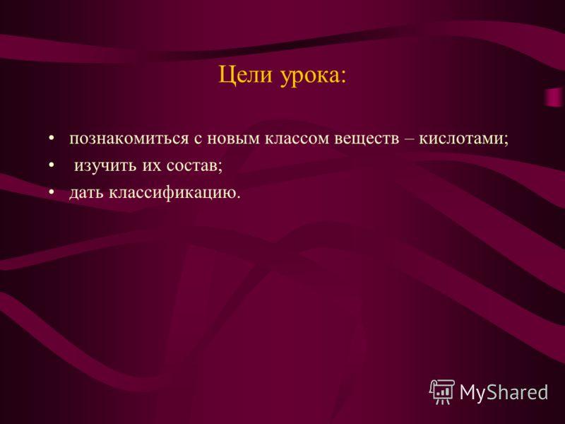 Кислоты состав классификация Выполнила: учитель химии МОУ «Новогремяченская СОШ» Андриенко Н.В.