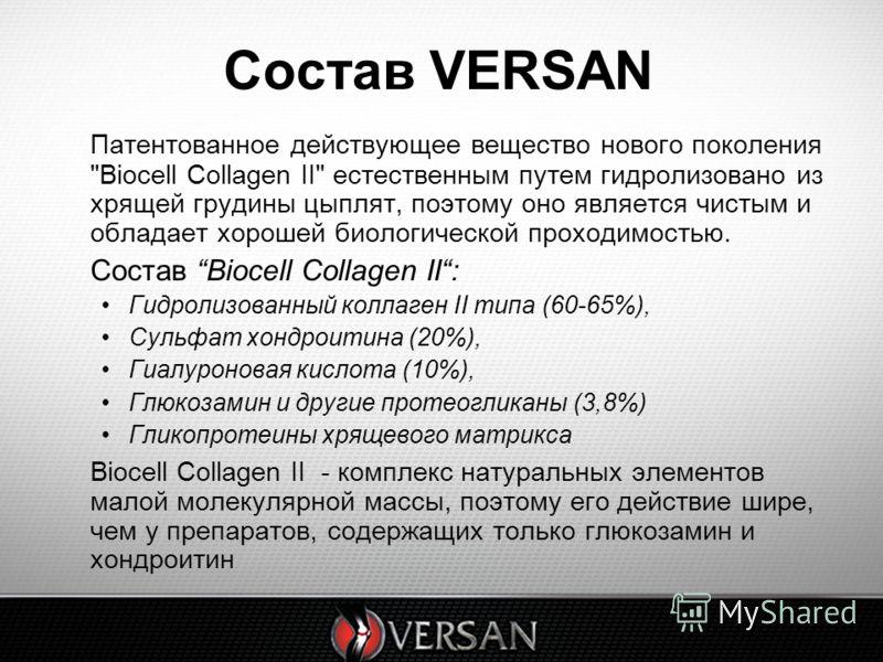 Состав VERSAN Патентованное действующее вещество нового поколения