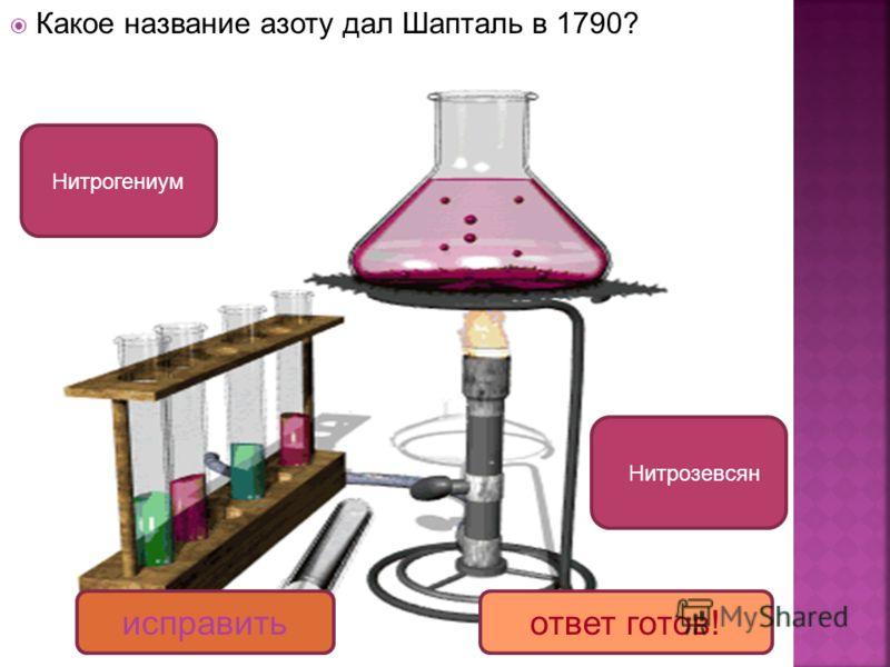 Какое название азоту дал Шапталь в 1790? Нитрогениум Нитрозевсян исправитьответ готов!