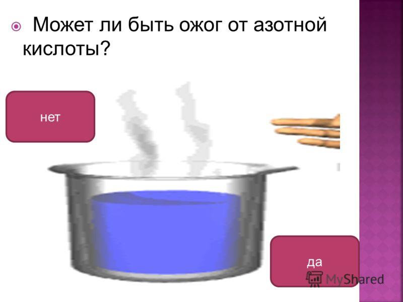 Может ли быть ожог от азотной кислоты? да нет
