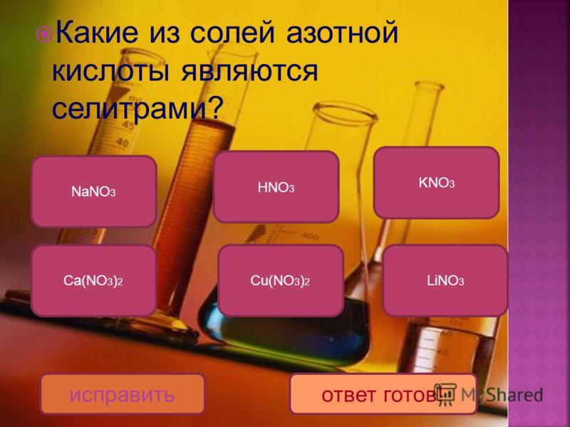 Какие из солей азотной кислоты являются селитрами? NaNO 3 Ca(NO 3 ) 2 KNO 3 Cu(NO 3 ) 2 HNO 3 LiNO 3 исправитьответ готов!