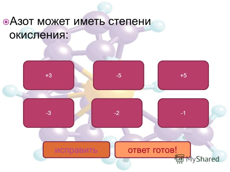 Азот может иметь степени окисления: +3 -3 +5 -2 -5 исправитьответ готов!