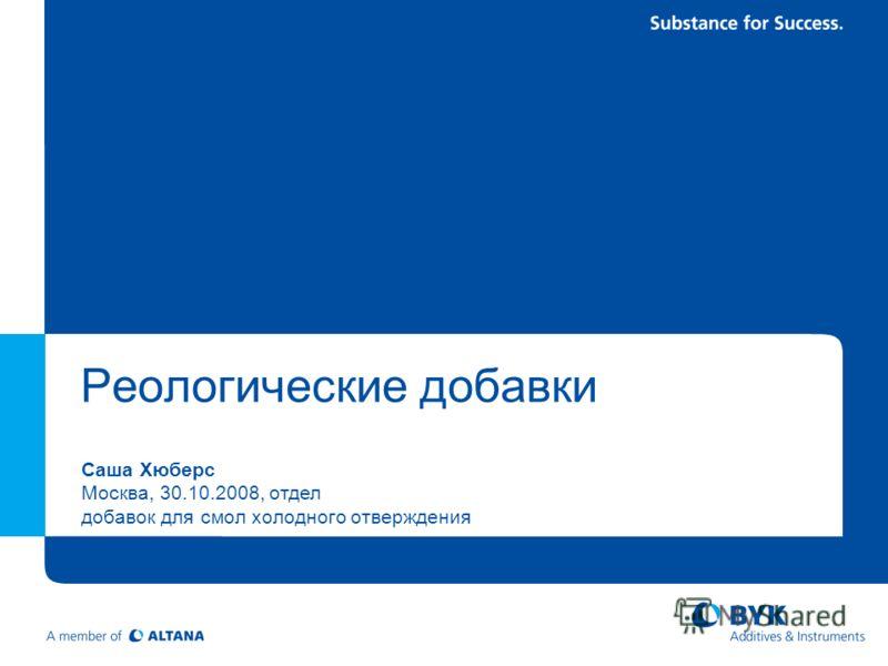 Реологические добавки Саша Хюберс Москва, 30.10.2008, отдел добавок для смол холодного отверждения