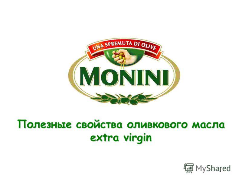 1 Полезные свойства оливкового масла extra virgin