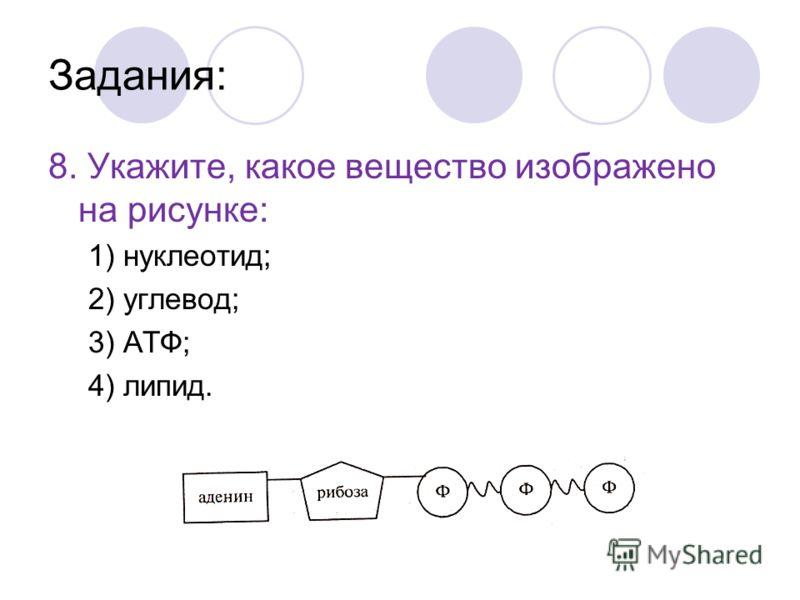 Задания: 8. Укажите, какое вещество изображено на рисунке: 1) нуклеотид; 2) углевод; 3) АТФ; 4) липид.