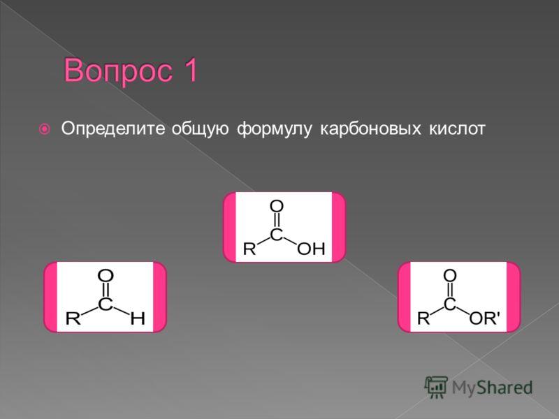 Определите общую формулу карбоновых кислот НЕТ