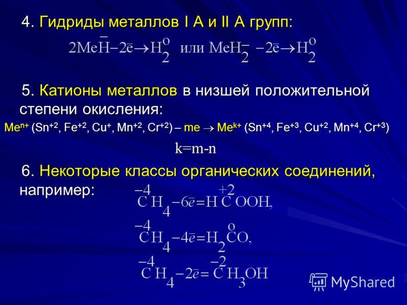 2. Простые вещества элементов IV- VII групп (неметаллы) в большей степени проявляют окислительные свойства. За исключением фтора, они могут проявлять и восстановительные свойства (при взаимодействии с более сильными окислителями). 2. Простые вещества