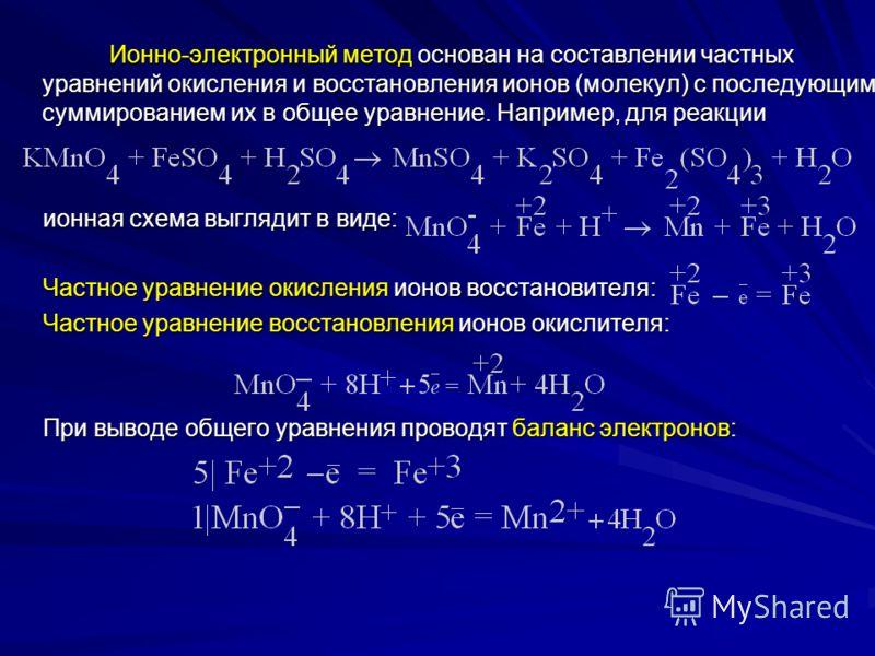 Атомы кислорода должны быть перераспределены в системе так, чтобы образовалась вода (наименее диссоциированное соединение), для этого следует в реакционную смесь ввести достаточное количество ионов водорода : Атомы кислорода должны быть перераспредел