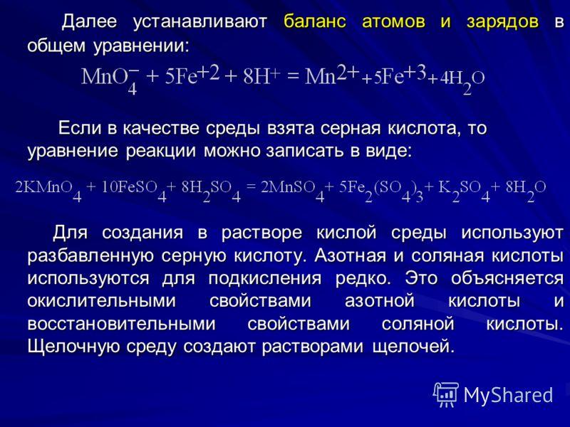 Ионно-электронный метод основан на составлении частных уравнений окисления и восстановления ионов (молекул) с последующим суммированием их в общее уравнение. Например, для реакции Ионно-электронный метод основан на составлении частных уравнений окисл