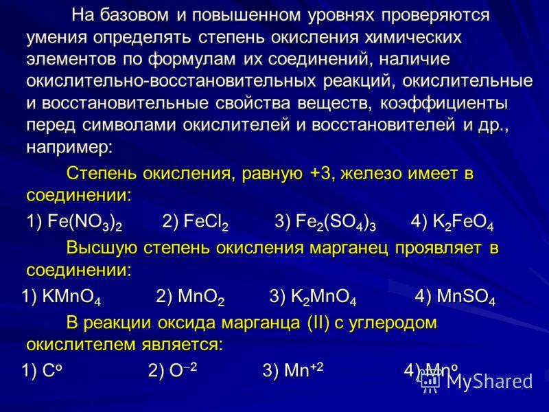 ОВР в заданиях билетов ЕГЭ ОВР в заданиях билетов ЕГЭ Степень окисления химических элементов (код 2.3), окислительно-восстановительные реакции (код 3.7) – элементы содержания образования. Степень окисления химических элементов (код 2.3), окислительно