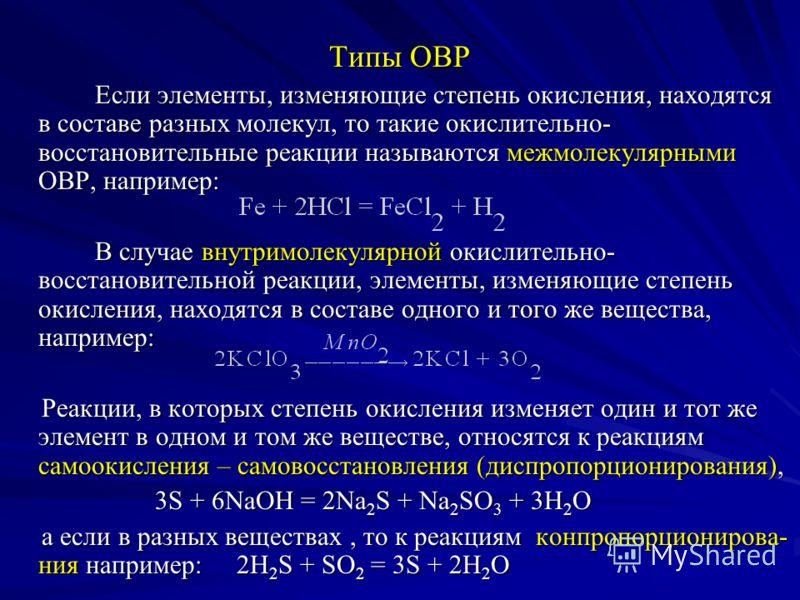 Основные положения теории ОВР Основные положения теории ОВР Окисление – это отдача электронов частицей (атомом, ионом, молекулой), сопровождающаяся повышением ее степени окисления, например: Окисление – это отдача электронов частицей (атомом, ионом,