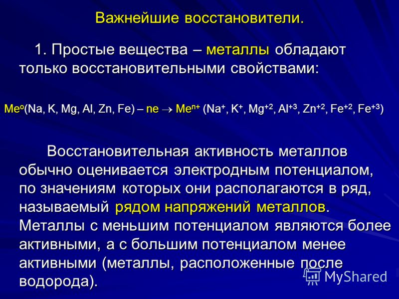4. Катион водорода при взаимодействии с активными металлами (стоящими в ряду напряжений от магния до водорода), например: 4. Катион водорода при взаимодействии с активными металлами (стоящими в ряду напряжений от магния до водорода), например: или в