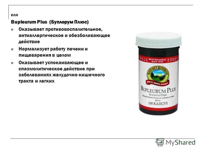 или Bupleurum Plus (Буплерум Плюс) Оказывает противовоспалительное, антиаллергическое и обезболивающее действие Нормализует работу печени и пищеварения в целом Оказывает успокаивающее и спазмолитическое действие при заболеваниях желудочно-кишечного т