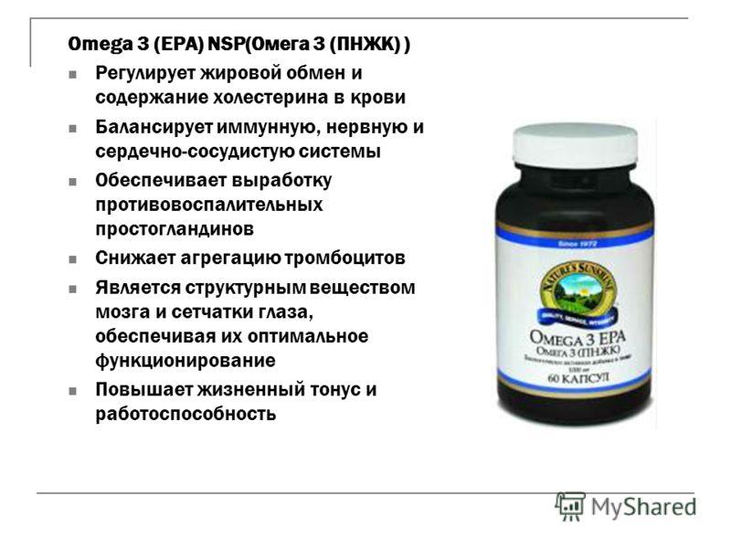Omega 3 (EPA) NSP(Омега 3 (ПНЖК) ) Регулирует жировой обмен и содержание холестерина в крови Балансирует иммунную, нервную и сердечно-сосудистую системы Обеспечивает выработку противовоспалительных простогландинов Снижает агрегацию тромбоцитов Являет