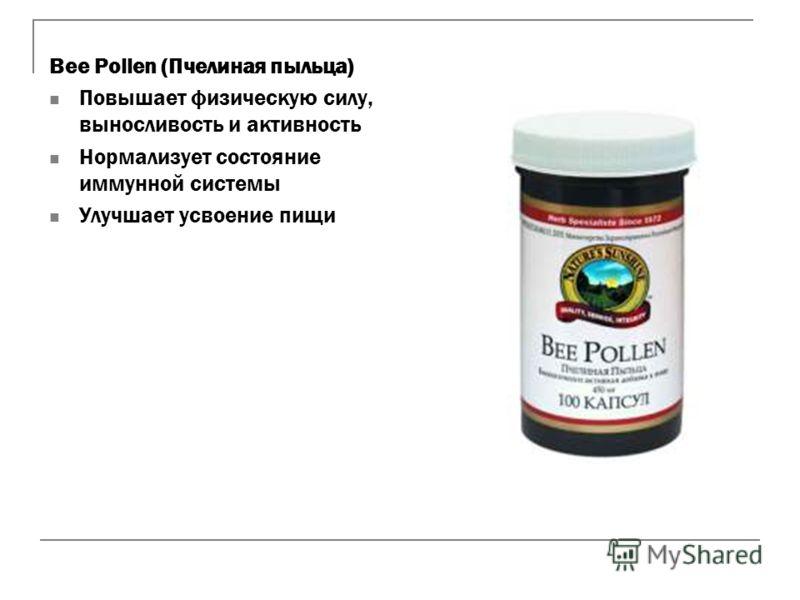 Bee Pollen (Пчелинaя пыльца) Повышает физическую силу, выносливость и активность Нормализует состояние иммунной системы Улучшает усвоение пищи