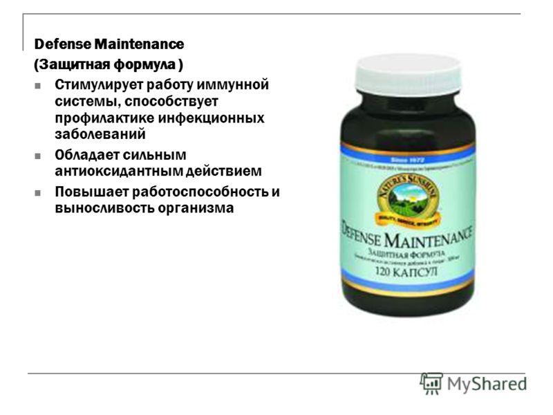 Defense Maintenance (Защитная формула ) Стимулирует работу иммунной системы, способствует профилактике инфекционных заболеваний Обладает сильным антиоксидантным действием Повышает работоспособность и выносливость организма