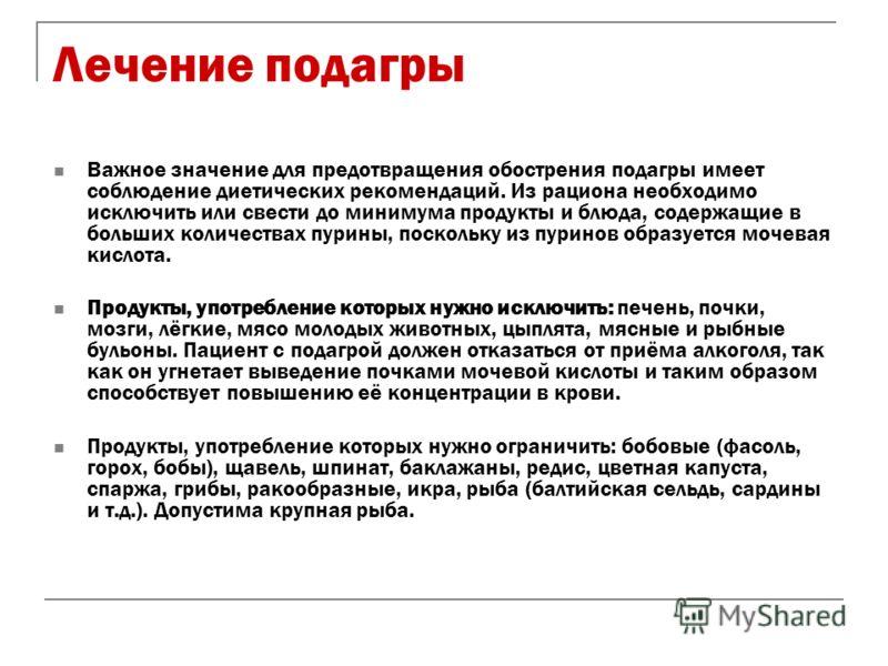 Подагра цыплят- vse-v-sonnike.ru