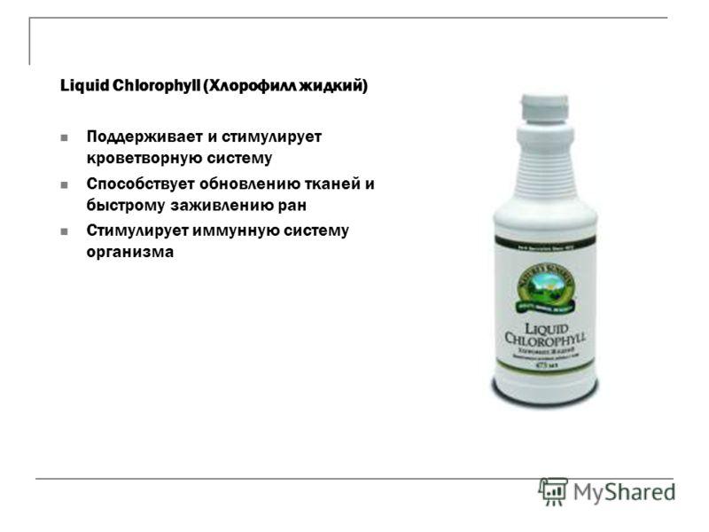 Liquid Chlorophyll (Хлорoфилл жидкий) Поддерживает и стимулирует кроветворную систему Способствует обновлению тканей и быстрому заживлению ран Стимулирует иммунную систему организма