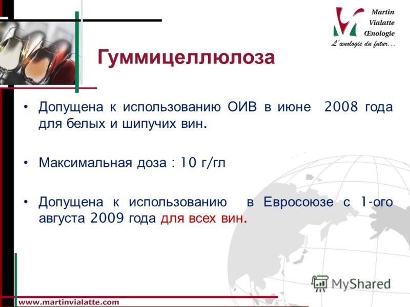 Гуммицеллюлоза Допущена к использованию ОИВ в июне 2008 года для белых и шипучих вин. Максимальная доза : 10 г / гл Допущена к использованию в Евросоюзе с 1- ого августа 2009 года для всех вин.