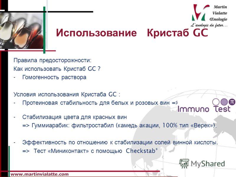 Использование Кристаб GC Правила предосторожности : Как использовать Кристаб GC ? - Гомогенность раствора Условия использования Кристаба GC : - Протеиновая стабильность для белых и розовых вин => - Стабилизация цвета для красных вин => Гуммиарабик :