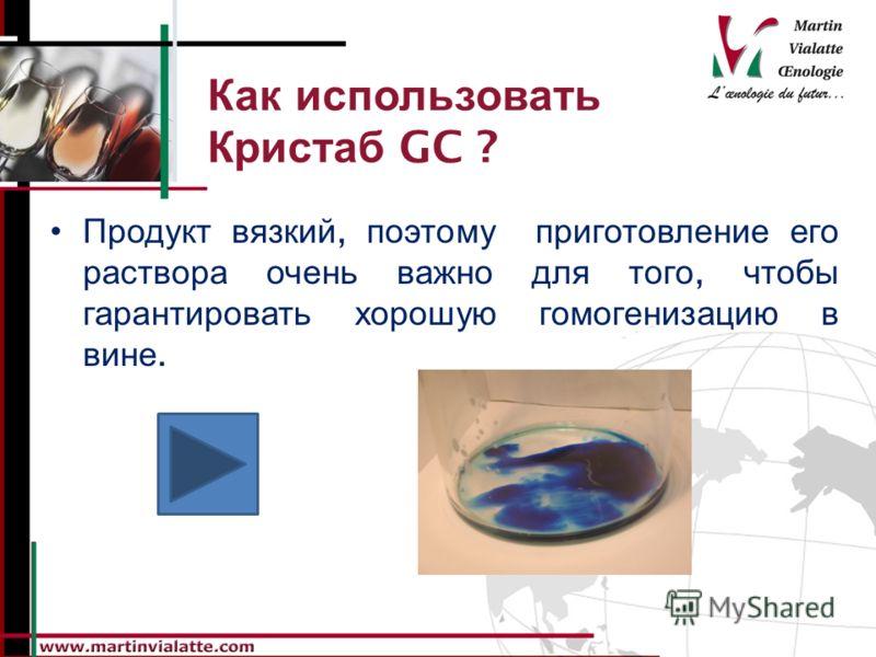 Как использовать Кристаб GC ? Продукт вязкий, поэтому приготовление его раствора очень важно для того, чтобы гарантировать хорошую гомогенизацию в вине.