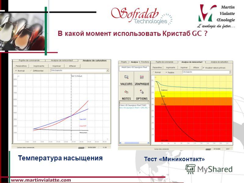 Тест « Миниконтакт » Температура насыщения В какой момент использовать Кристаб GC ?