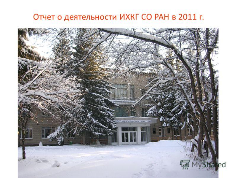 Отчет о деятельности ИХКГ СО РАН в 2011 г.