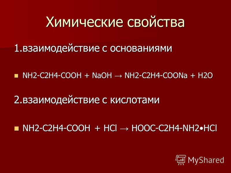 Химические свойства 1.взаимодействие с основаниями NH2-C2H4-COOH + NaOH NH2-C2H4-COONa + H2O NH2-C2H4-COOH + NaOH NH2-C2H4-COONa + H2O 2.взаимодействие с кислотами NH2-C2H4-COOH + HCl HOOC-C2H4-NH2HCl NH2-C2H4-COOH + HCl HOOC-C2H4-NH2HCl
