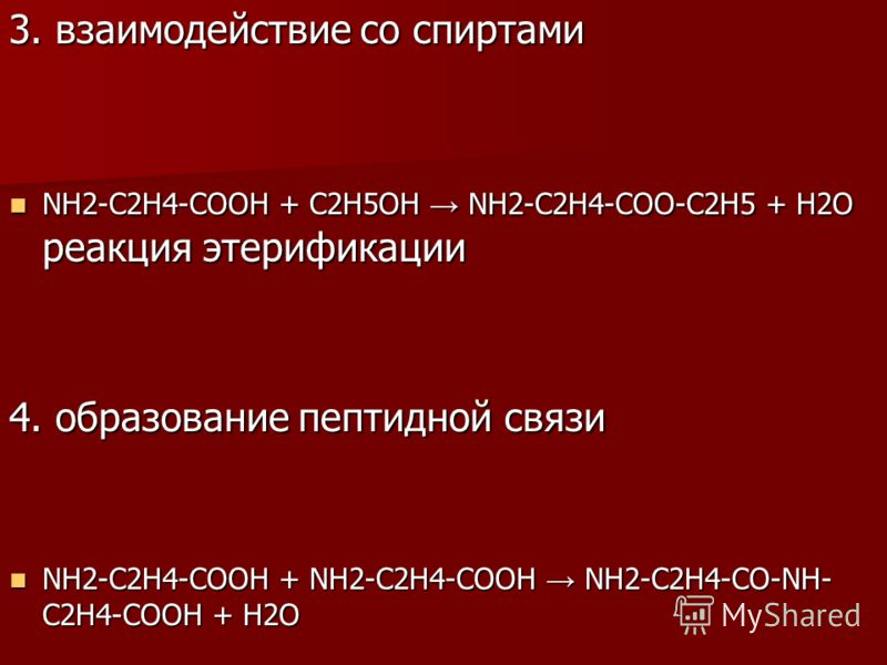 3. взаимодействие со спиртами NH2-C2H4-COOH + C2H5OH NH2-C2H4-COО-С2Н5 + H2O реакция этерификации NH2-C2H4-COOH + C2H5OH NH2-C2H4-COО-С2Н5 + H2O реакция этерификации 4. образование пептидной связи NH2-C2H4-COOH + NH2-C2H4-COOH NH2-C2H4-CO-NH- C2H4-CO