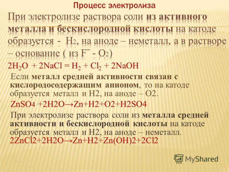 При электролизе водного раствора соли из активного металла и кислородосодержащей кислоты на катоде выделяется Н 2, а на аноде – О 2. К- Na 2 SO 4 А + Na + SO 4 ²ˉ 2H 2 O + 2e – H 2 + 2OH – | 2H 2 O- 4e ˉ O 2 +4H + Электролиз воды 2H 2 O Н 2 +О 2 Прав
