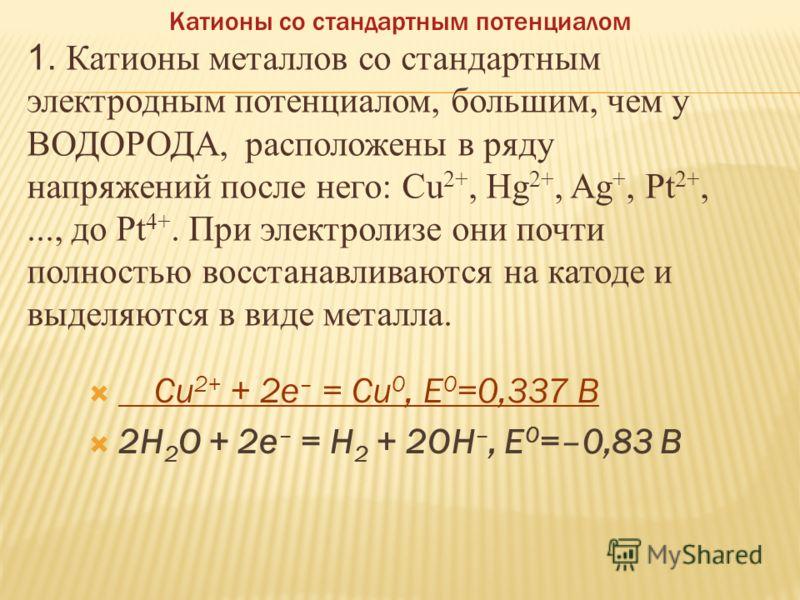 Катодные процессы в водных растворах электролитов :катионы или молекулы воды принимают электронов и восстанавливаются. Li,K,Ca, | Mn,Zn,Fe,Ni,| H 2 |Cu,Hg,Ag,Pt Na,Mg,Al Sn,Pb Au Катионы металлов не | Катионы металлов и молекулы воды| Катионы восстан