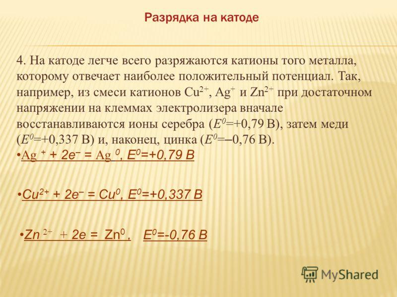 3. Катионы металлов со стандартным электродным потенциалом меньшим, чем у ВОДОРОДА, но большим, чем у алюминия (Mn 2+, Zn 2+, Cr 3+, Fe 2+,..., до H). При электролизе эти катионы, характеризующиеся средними величинами электроноакцепторной способности