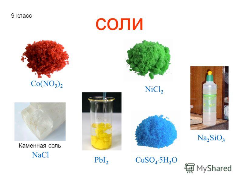 соли Na 2 SiO 3 PbI 2 NiCl 2 CuSO 4. 5H 2 O 9 класс NaCl Каменная соль Co(NO 3 ) 2