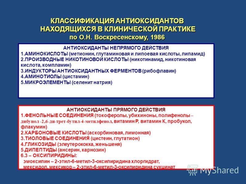 АНТИОКСИДАНТЫ ПРЯМОГО ДЕЙСТВИЯ 1.ФЕНОЛЬНЫЕ СОЕДИНЕНИЯ (токоферолы, убихиноны, полифенолы – дибунол -2,6-ди-трет-бутил-4-метилфенол, витамин Р, витамин К, пробукол, флакумин) 2.КАРБОНОВЫЕ КИСЛОТЫ (аскорбиновая, лимонная) 3.ТИОЛОВЫЕ СОЕДИНЕНИЯ (цистеин