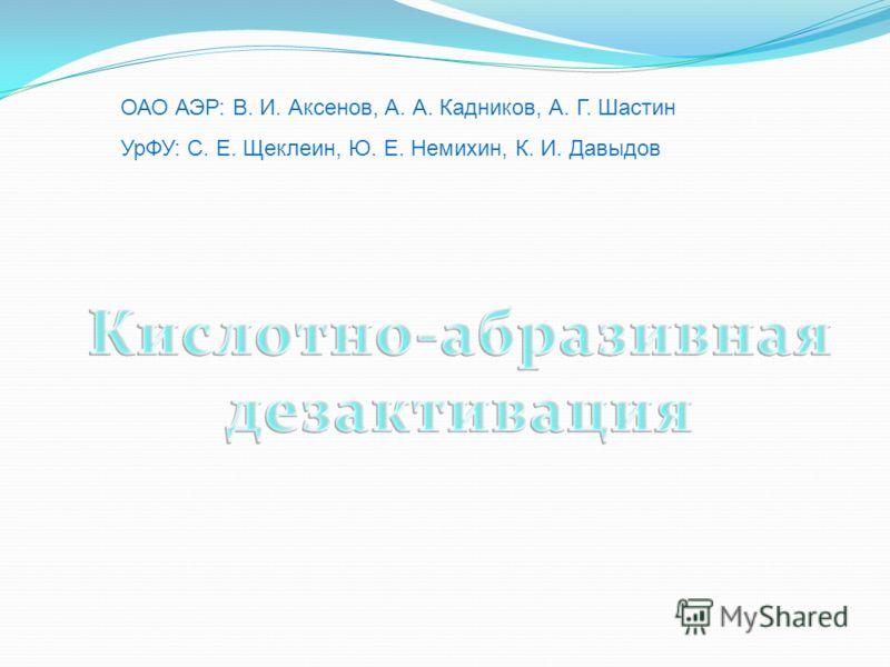 ОАО АЭР: В. И. Аксенов, А. А. Кадников, А. Г. Шастин УрФУ: С. Е. Щеклеин, Ю. Е. Немихин, К. И. Давыдов