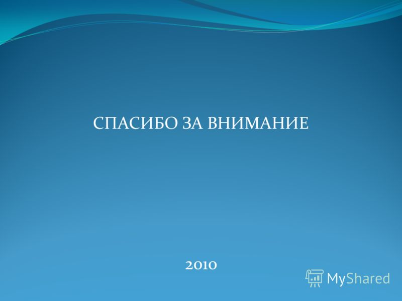 СПАСИБО ЗА ВНИМАНИЕ 2010