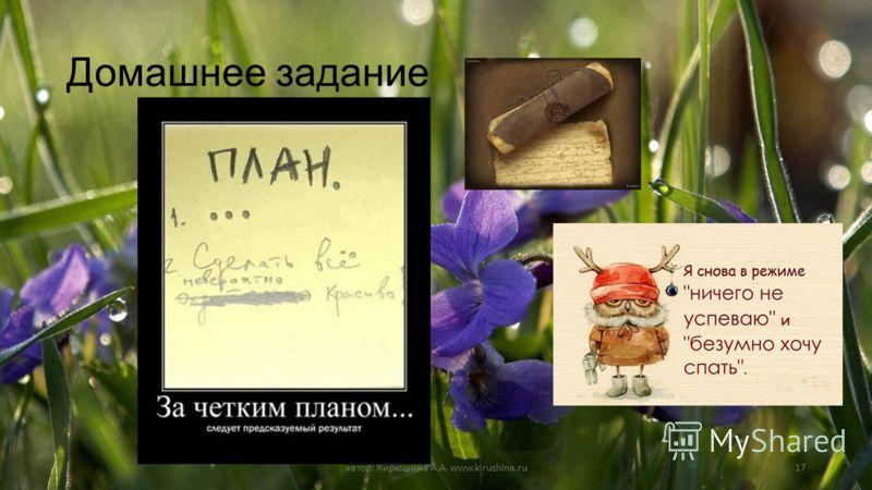 Домашнее задание автор: Кирюшина А.А. www.kirushina.ru17