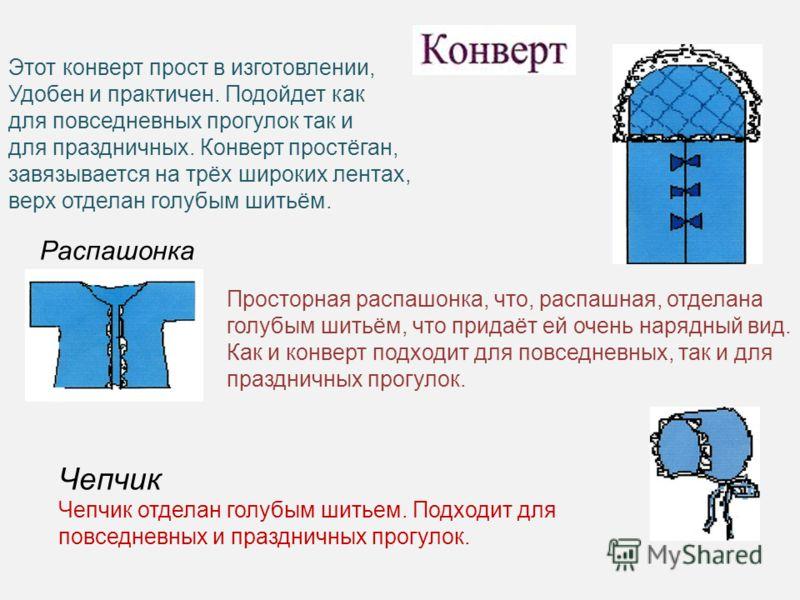 Распашонка Этот конверт прост в изготовлении, Удобен и практичен. Подойдет как для повседневных прогулок так и для праздничных. Конверт простёган, завязывается на трёх широких лентах, верх отделан голубым шитьём. Просторная распашонка, что, распашная